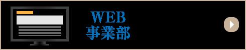 WEB事業部